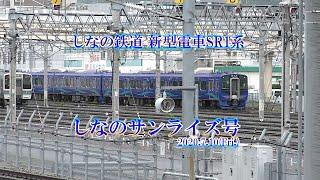 しなの鉄道新型車SR1系6両編成「しなのサンライズ号」 200710 HD 1080p