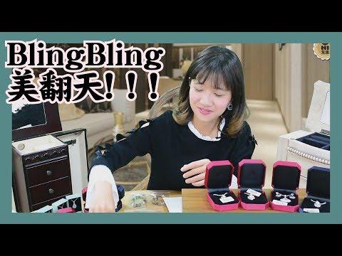 【HI生活X薰小編_直播】Bling Bling 薰小編 ● 美翻天!!!