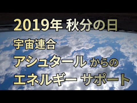 2019年秋分の日・宇宙連合からのアセンション・エネルギー - YouTube