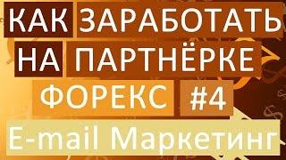 Как ЗАРАБОТАТЬ на Партнёрке ФОРЕКС #4 | Раскрутка | E-mail Маркетинг