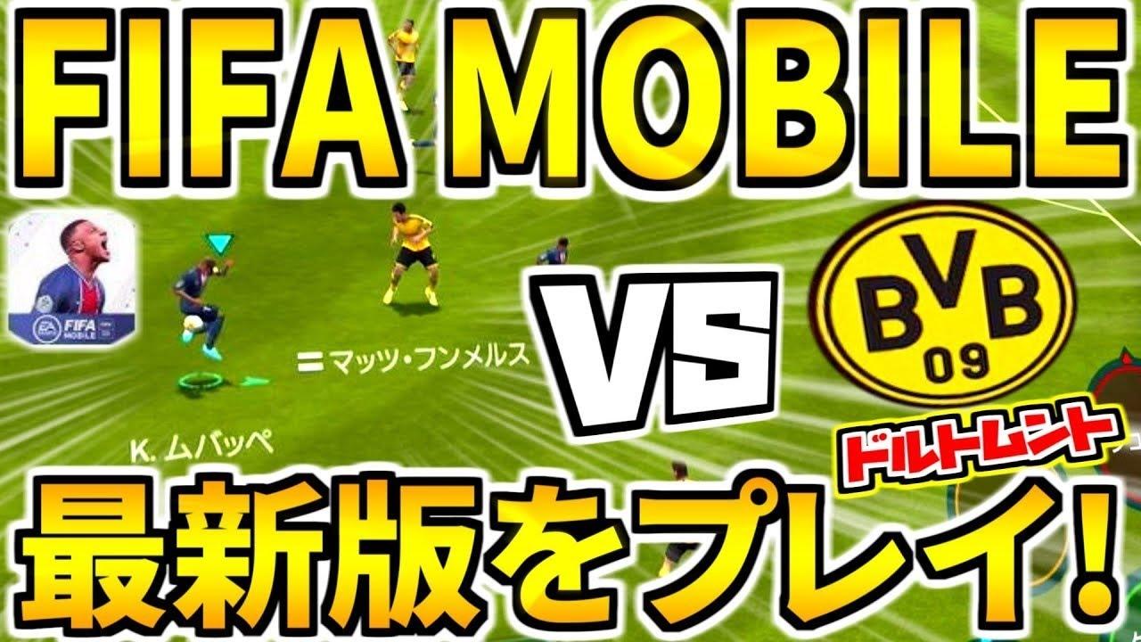 【スマホ版FIFA!!!】vsドルトムント!新感覚操作&フェイント発動も!最新版を全力プレイ!【FIFA MOBILE】