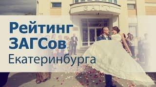 Рейтинг ЗАГСов Екатеринбурга. Фото, видео