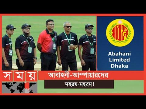 বিসিবি-আবাহনী যেন একই ঘরের দুই সন্তান ! | Abahani Limited Dhaka | BCB Umpires | Sports News