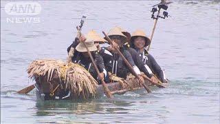 """不眠不休で46時間・・・""""丸木舟""""が目的地に無事到着(19/07/09)"""
