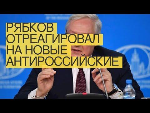 Рябков отреагировал нановые антироссийские санкции