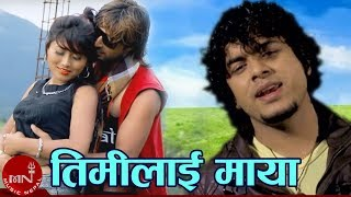 Pramod Kharel  | Timilai Maya | New Nepali Classical/Adhunik Song 2016 | Digi 0457966