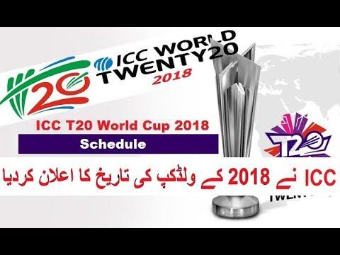 Icc t20  cricket world cup schedule 2018   english subtitles