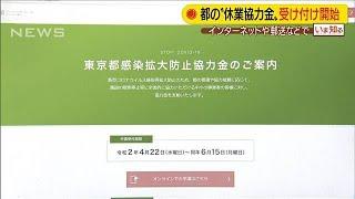 """都の""""協力金""""受け付け開始 デリバ事業者にも助成(20/04/22)"""