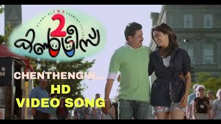Chenthengin Charath Video Song Two Countries Dileep Mamtha Mohan 1080p