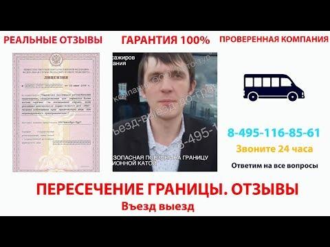 Пересечение границы. Украина.РФ.Отзывы