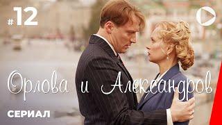 Орлова и Александров (12 серия) (2015) сериал