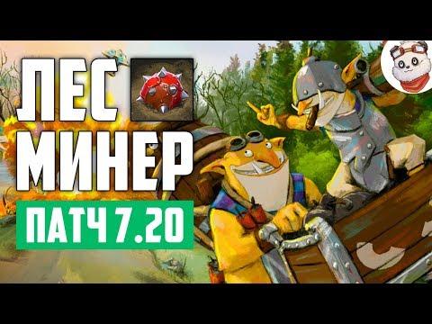 видео: Патч 7.20e — Новый лесной МИНЁР!