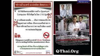 เกร็ดความรู้ไอทีควอนตัม ๔ - ข่าวมั่วแชร์ แปลผิด ฮิตลวง (Quantum IT Digest #4: Fake NEWS )