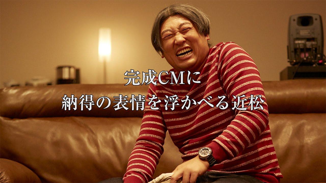 ロバート秋山がCMディレクターになりきり!編集作業にご満悦 ...