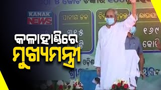 Watch CM Naveen Patnaiks Arriving At Kalahandi
