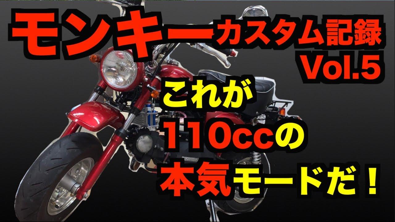 モンキーカスタム記録 Vol 5「これが110ccの本気モードだ!」