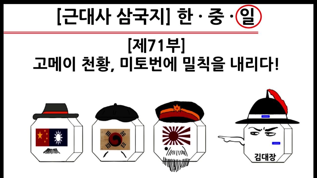 [근대사 삼국지] 제71부 : 고메이 천황, 미토번에 밀칙을 내리다!(일본편)