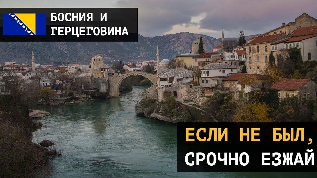 Босния и Герцеговина: если не был, срочно езжай!
