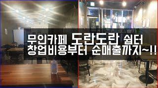 무인카페(도란도란 쉼터) 오픈 창업비용/공사기간/운영방…