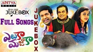 Eluka Majaka Full Songs Jukebox || Vennela Kishore, Brahmanandham, Raghu Babu, Pavani