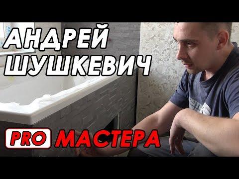 Pro мастера: Андрей Шушкевич. Про плитку, инструмент и отношение к работе.