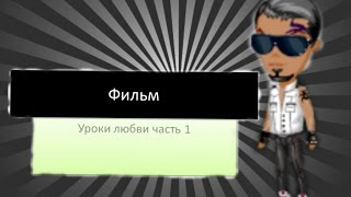 KriAtiV TV фильм : Уроки любви часть 1