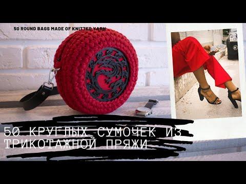50 круглых сумочек из трикотажной пряжи.    50 Round Bags Made Of Knitted Yarn