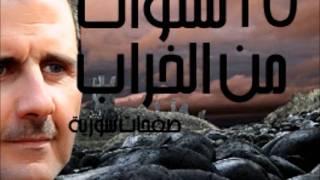 كلمات من أغاني أصالة وكأنها تخاطب بشار الاسد