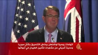 اتهامات روسية لواشنطن برفض التنسيق بشأن سوريا