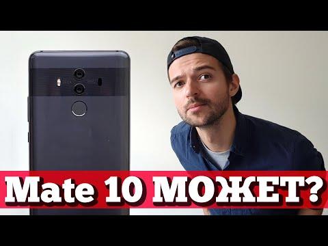 Первый обзор Mate 10 Pro - УБИЙЦА iPhone X из Китая?