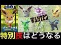"""【ポケモンGO】特別技はブイズ共通の""""おいわい""""が実装?ブラッキーはイベント中に進化できない!?イーブイのコミュニティデイの考察。【Pokémon GO】"""
