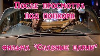 """Обзор фильма """"Славные парни"""" [После просмотра под попкорн №10]"""