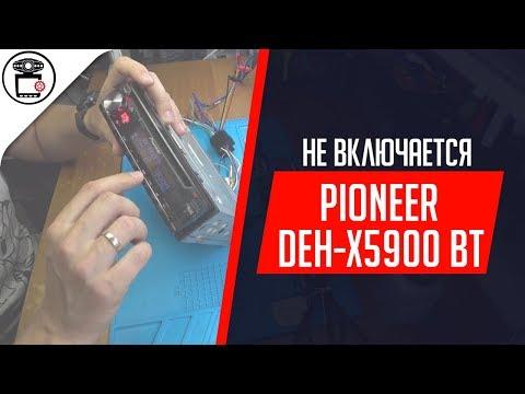 Магнитола Pioneer DEH-X5900BT не включается после прошивки   SERVICEMAN