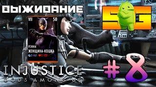 Выживание в игре Injustice (Android) #8 Женщина - Кошка (Режим)