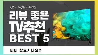 TV 찾으시나요? 상품리뷰 기반 티비 추천 BEST 5