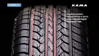 Резина KAMA Euro 236 - [Rezina.CC] (Всесезонная)