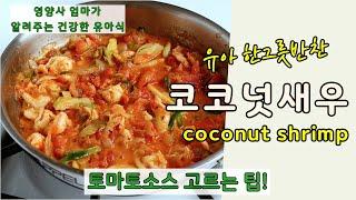 영양사 엄마가 만드는 쉬운 유아식 코코넛새우(덮밥/파스…