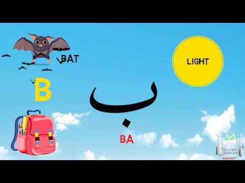 Arabic Alphabet Series - The Letter Ba - Lesson 2