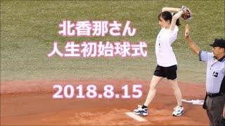 180815 【北香那】さん人生初の始球式 @神宮球場