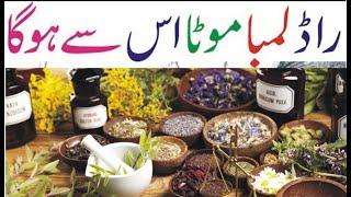 How To Make Desi Nuskhe|100% working tips|Desi health tips in urdu|Jeo Health Tips #59