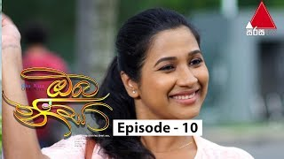 Oba Nisa - Episode 10 | 01st March 2019 Thumbnail