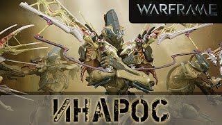 Warframe: Инарос Бомбящий обзор