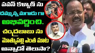 TTDP Leader Motkupalli Narasimhulu Comments Against Chandrababu and Compliments to Pawan Kalyan
