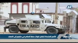 الأمم المتحدة تخفض قوات حفظ السلام في دارفور إلى النصف