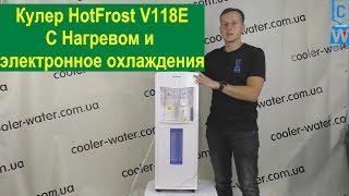 Огляд кулер для води HotFrost V118E з нагріванням і електронним охолодженням.Підлоговий кулер в офіс/дім