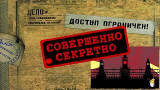 Анатомия кремлевской тайны