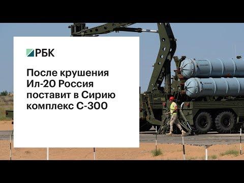 После крушения Ил-20 Россия поставит в Сирию комплекс С-300