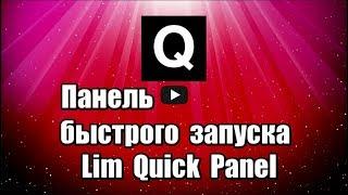 Панель быстрого запуска. Программа Lim Quick Panel