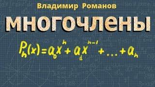 алгебра МНОГОЧЛЕНЫ 9 класс