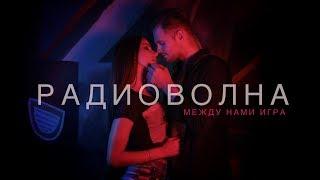 Радиоволна - Между нами игра (Official Music Video)